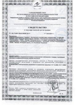 Свидетельство о государственной регистрации , СЭС ДезЦентр