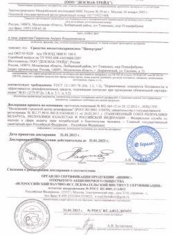 Декларация о соответствии, СЭС ДезЦентр