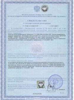 Свидетельство о государственной регистрации, СЭС ДезЦентр