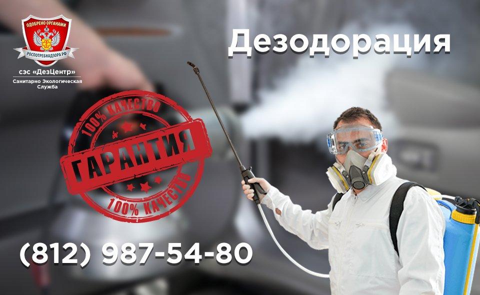 Устранение запахов - дезодорация, СЭС ДезЦентр